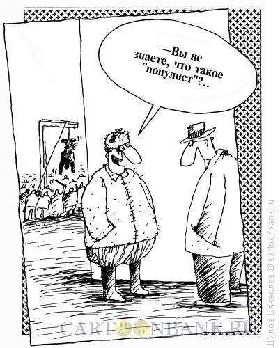 Карикатура: Популист, Шилов Вячеслав