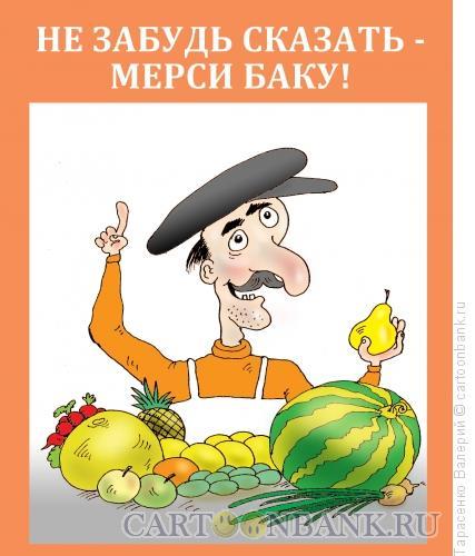 Карикатура: Спасибо по-кавказки, Тарасенко Валерий