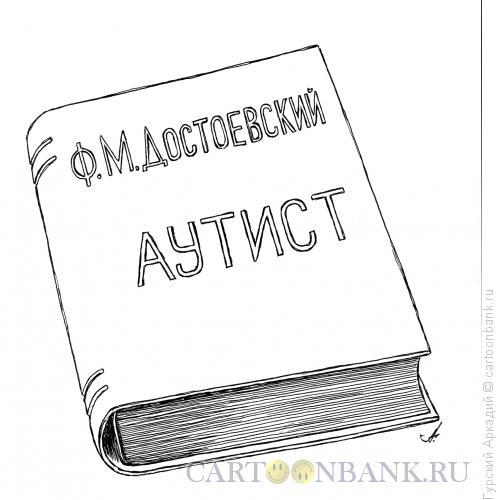 Карикатура: книга достоевского, Гурский Аркадий