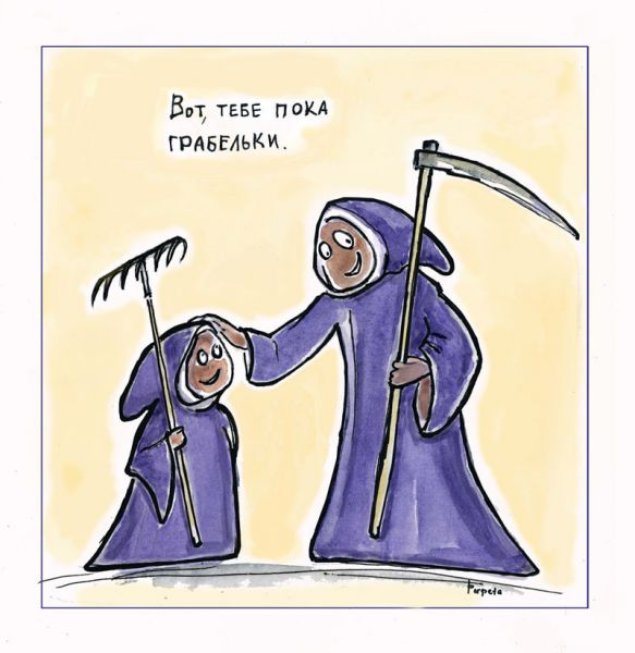 Карикатура: Грабельки, Perpeta