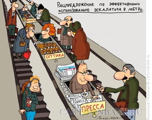 Карикатура: Эскалатор, Воронцов Николай