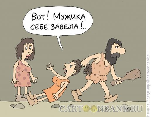 Карикатура: Завела мужика, Иванов Владимир