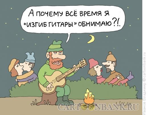 Карикатура: Барды, Иванов Владимир