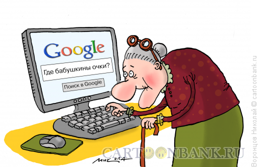 http://www.anekdot.ru/i/caricatures/normal/15/8/16/google.png