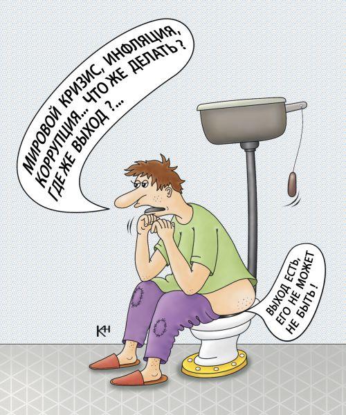 Карикатура: Мыслитель, Александр Кузнецов