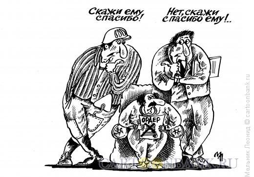 Карикатура: Кивая друг на друга, Мельник Леонид
