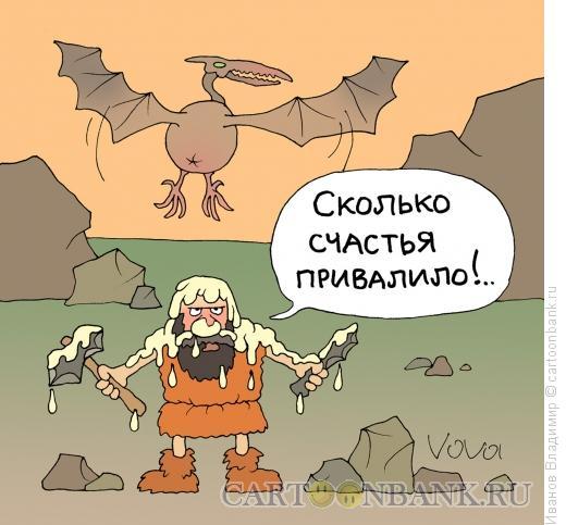 Карикатура: Счастье привалило, Иванов Владимир