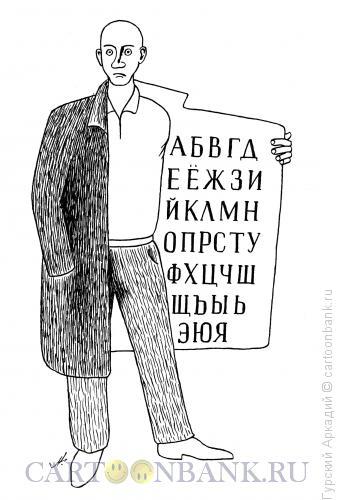 Карикатура: алфавит в пальто, Гурский Аркадий