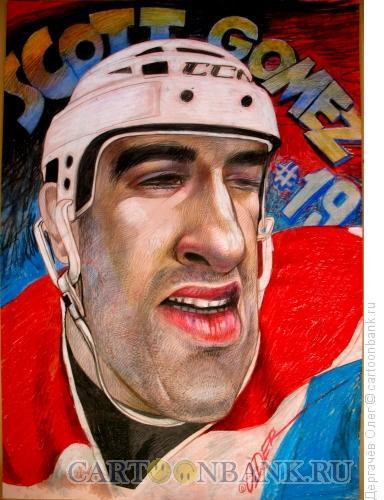 Карикатура: Канадский хоккеист Скотт Гомез, Дергачёв Олег