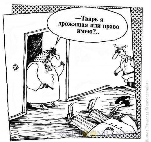 Карикатура: По Достоевскому, Шилов Вячеслав