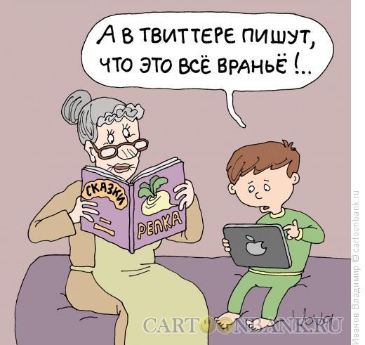 Карикатура: Твиттер не врет, Иванов Владимир