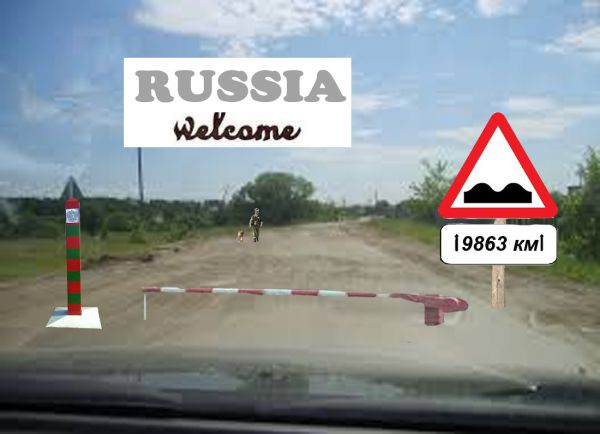 Карикатура: На границе РФ, Александр Младинский