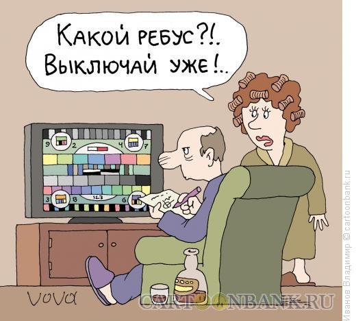 Карикатура: Любитель ребусов, Иванов Владимир