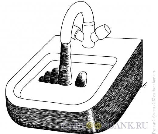 Карикатура: Умывальник, Гурский Аркадий