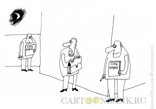 Карикатура: Запуганный соцопросами, Шилов Вячеслав