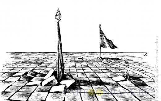 Карикатура: флаги из камней, Гурский Аркадий