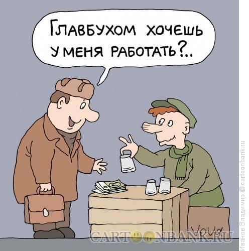 Карикатура: Кандидат на должность, Иванов Владимир