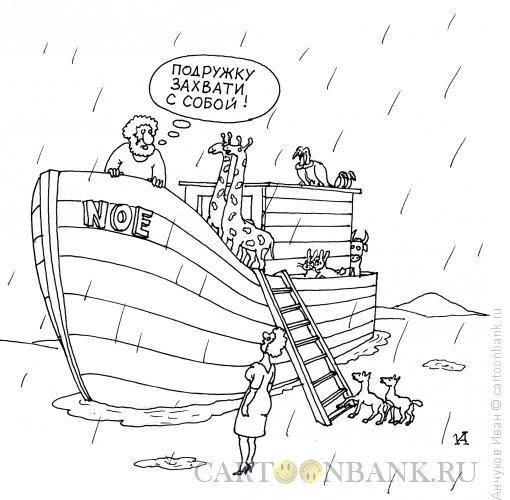 Карикатура: ноев ковчег, Анчуков Иван