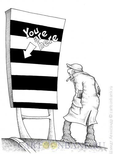 Карикатура: Черная полоса (ч/б), Шмидт Александр