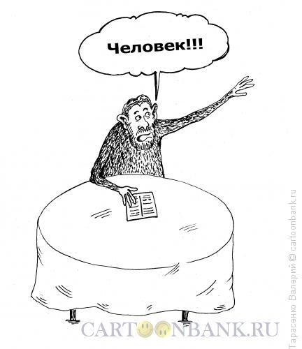 Карикатура: Общепит, Тарасенко Валерий