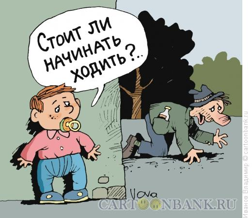 Карикатура: Первые сомнения, Иванов Владимир