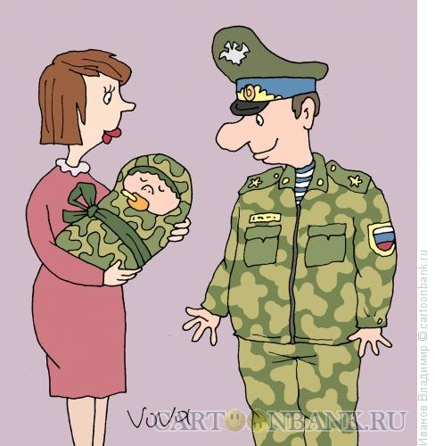 Карикатура: Родился военный, Иванов Владимир