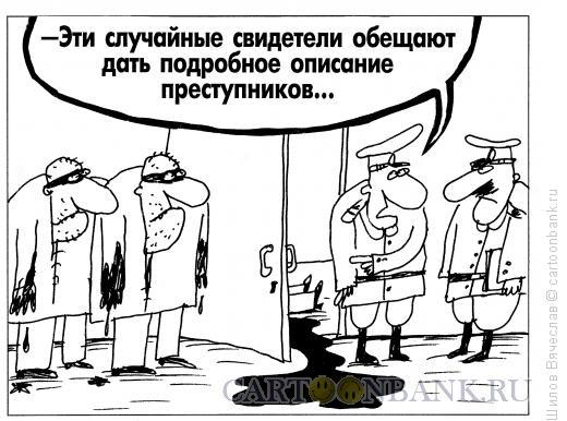 Карикатура: Свидетели, Шилов Вячеслав