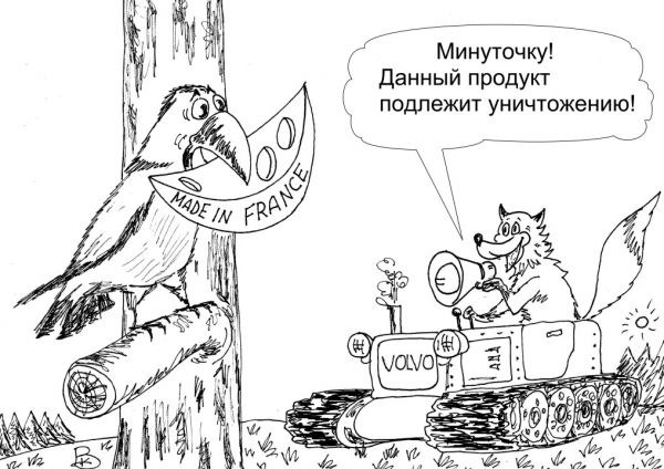 Карикатура: Сыр, Валерий Каненков