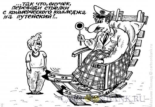 Карикатура: Время перемен, Мельник Леонид