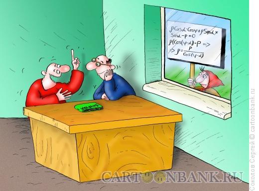 Карикатура: экзамен, Соколов Сергей