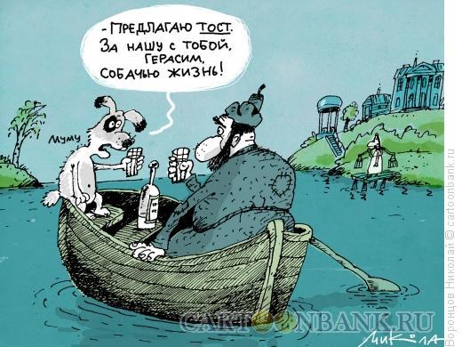 Карикатура: Собачья жизнь, Воронцов Николай