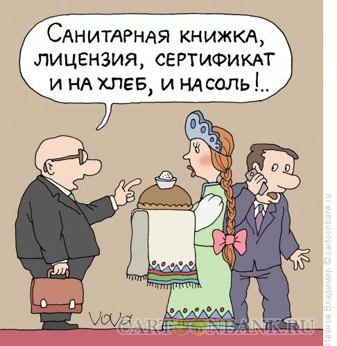 http://www.anekdot.ru/i/caricatures/normal/15/8/25/vstrecha-revizora.jpg