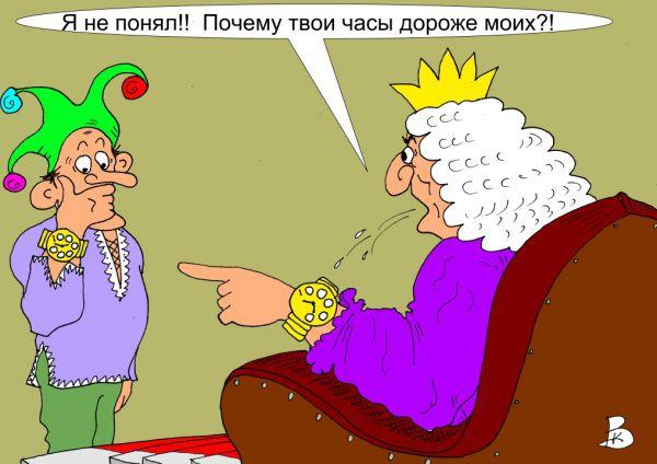 Карикатура: Конфуз, Валерий Каненков