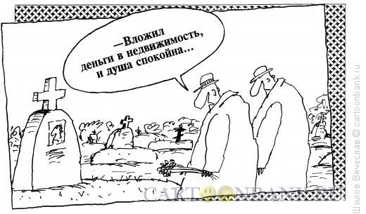 Карикатура: На кладбище, Шилов Вячеслав