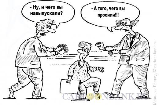 Карикатура: Не нам, не вам..., Мельник Леонид
