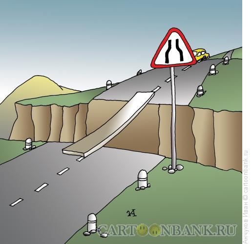 Карикатура: Ремонт дороги, Анчуков Иван
