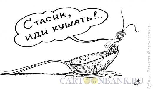 Карикатура: Обед, Дубинин Валентин