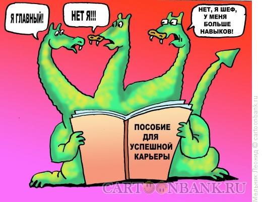 Карикатура: Все начальники, Мельник Леонид