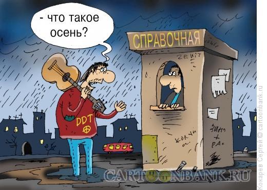 Карикатура: А чё такое осень?, Кокарев Сергей