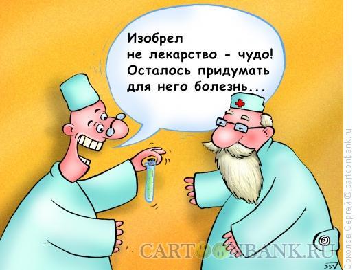 Карикатура: ценное лекарство, Соколов Сергей