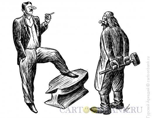 Карикатура: кузнец, Гурский Аркадий