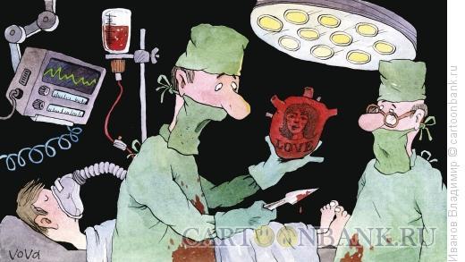 Карикатура: Тату на сердце, Иванов Владимир