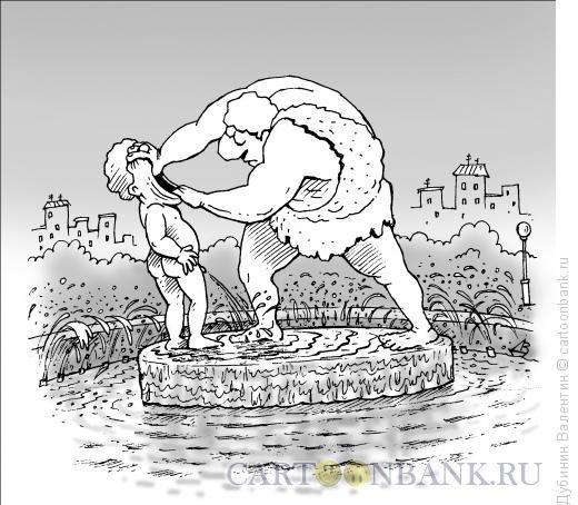 Карикатура: Геракл и писающий мальчик, Дубинин Валентин