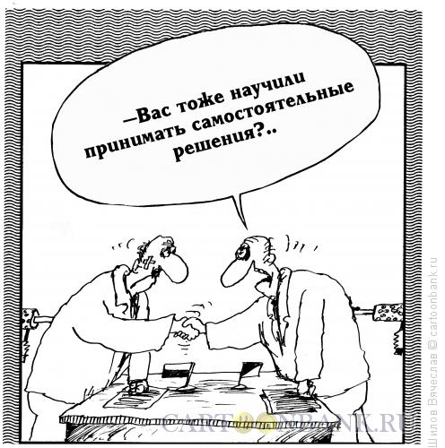 Карикатура: Самостоятельные решения, Шилов Вячеслав