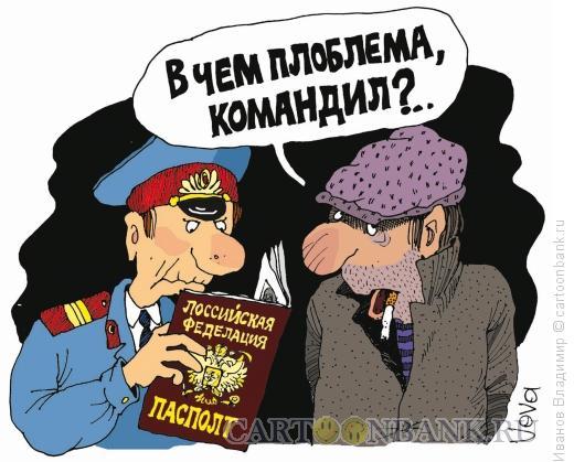 Карикатура: Фальшивый паспорт, Иванов Владимир