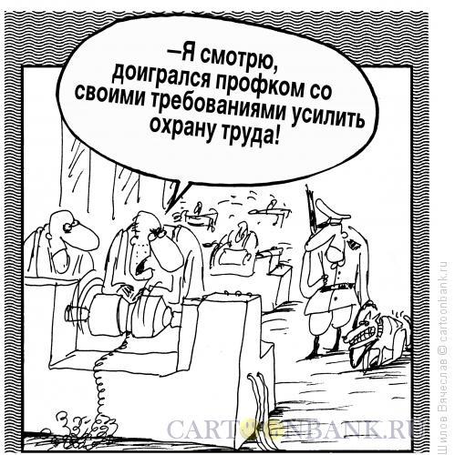 Карикатура: Охрана труда, Шилов Вячеслав