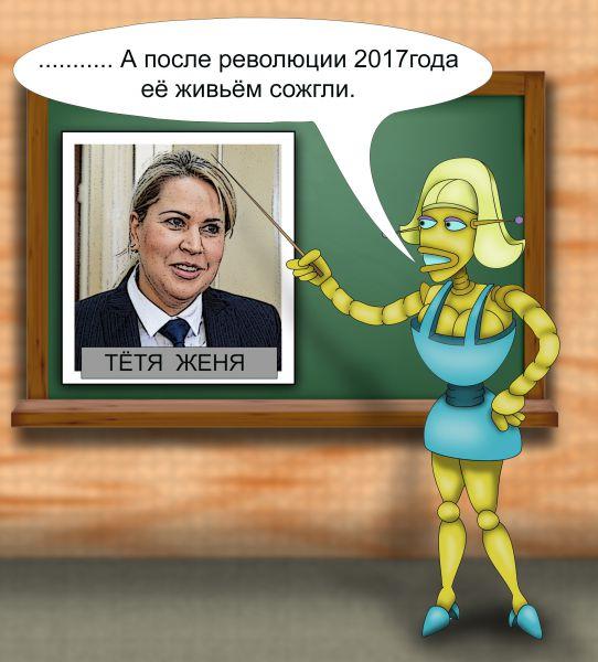Карикатура: Урок истории, Дмитрий Субочев