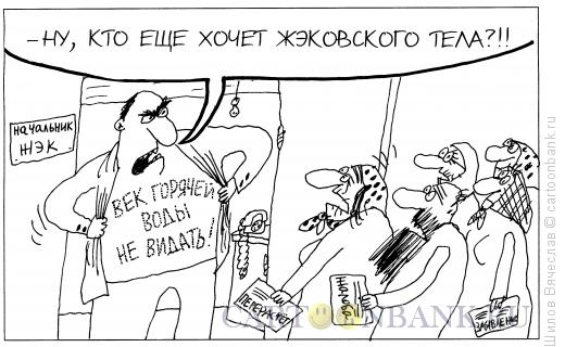 Карикатура: Оптимистическая трагедия, Шилов Вячеслав