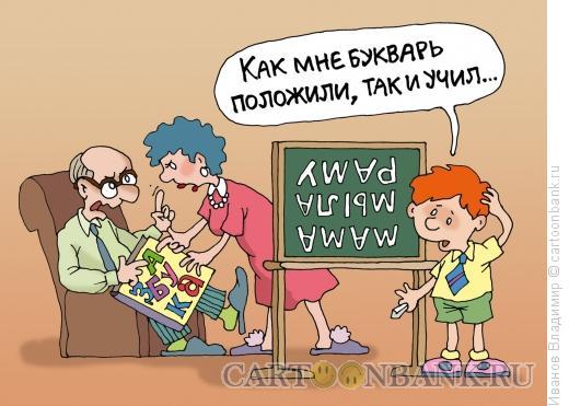 Карикатура: Как положили, так и учил, Иванов Владимир