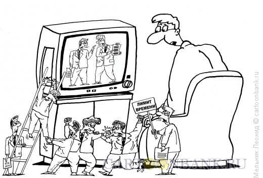 Карикатура: Лимит времени, Мельник Леонид